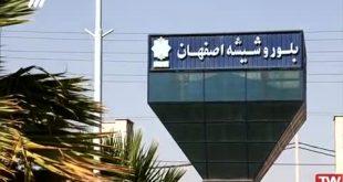 خرید بلور اصفهان عمده